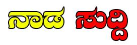 ನಾಡ ಸುದ್ದಿ