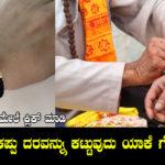 keep-this-in-pooja-room-to-become-rich | ನಾಡ ಸುದ್ದಿ